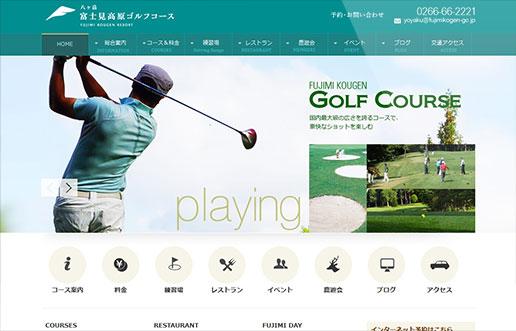 富士見高原ゴルフ