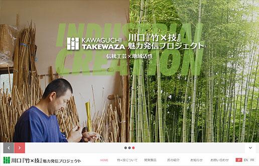 竹×技魅力発信プロジェクト
